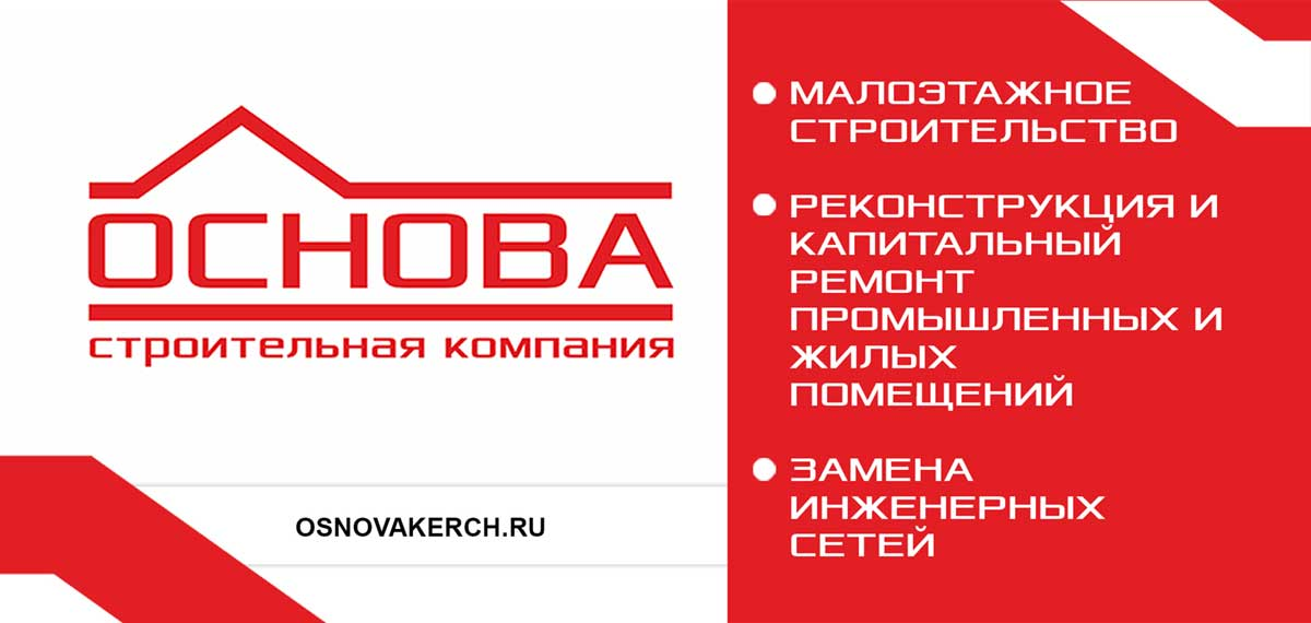 строительная компания Основа Керчь